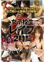 「女子校生レイプ2時間 2」のパッケージ画像