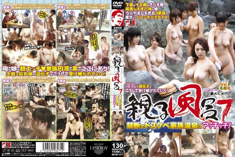1bksp271pl BKSP 271 Reiko Nakamori   Family Bathing #7
