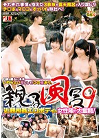 The Incest And Families Mixed Hot Spa Outdoor Onsen