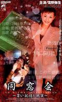 「同窓会 若い記憶と現実 雪野弥生」のパッケージ画像