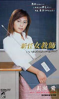「新任女教師 長瀬愛」のパッケージ画像