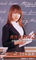 「新任女教師 うさみ恭香」のパッケージ画像