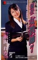 「新任女教師 飯田れな」のパッケージ画像
