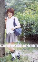 「メルカノ 高野まりえ」のパッケージ画像
