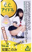 「C.C.アイドル 双葉このみ」のパッケージ画像