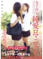 「女子校レズ 純愛ロマニスト」のパッケージ画像
