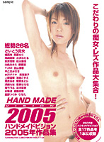 「ハンドメイドビジョン2005年作品集」のパッケージ画像