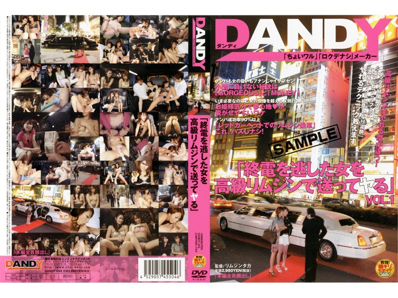 1dandy004pl [DANDY 004] Amateur – Tokyo Street Girls