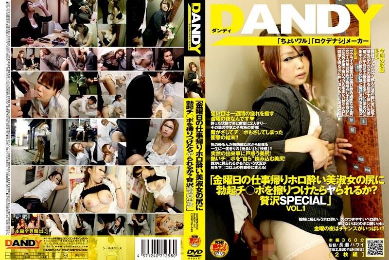 【DANDY】SOD系・出演女優情報2【Hunter】pornhost>2本 fc2>3本 YouTube動画>2本 dailymotion>1本 ->画像>314枚