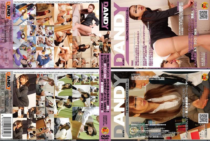 1dandy214pl DANDY 214 Incest Son Vol.1 & Student Show Cock front of Tutor Vol.2