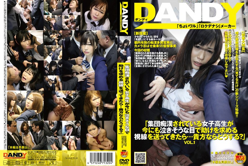 1dandy218pl DANDY 218 Sayaka Tsuji   Chikan Molester Hell School Girl #1