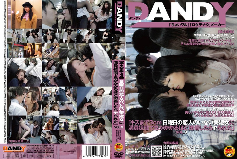 1dandy238pl DANDY 238 Force Closed To Kiss 3cm Beauty Girls Under Crowded Vol.3