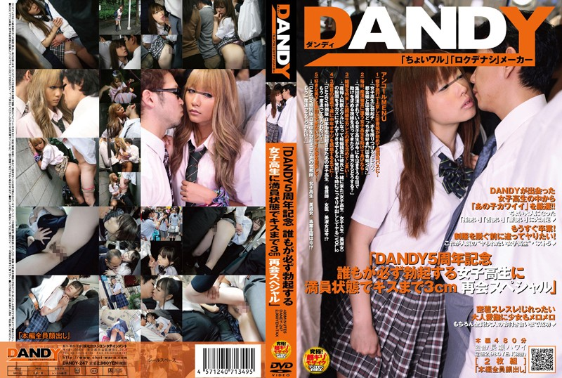 1dandy247pl DANDY 247 Dandy 5 Year Anniversary Commemoration   3cm From a Kiss When It's Crowded With a Student Who Would Give Anyone a Boner, Back Again Special