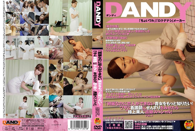 1dandy249pl DANDY 249 Despite Being Pretty, I Want to Know You More