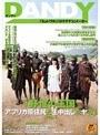 【予約】【数量限定】野性の王国 アフリカ原住民と生中出しをヤる VOL.1