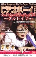 「女の嫉妬が復讐に変わる瞬間 〜グルレイプ〜」のパッケージ画像