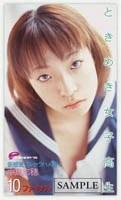「ときめき女子校生 10 中島志穂」のパッケージ画像