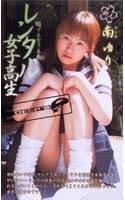 「レンタル女子校生 南ゆり」のパッケージ画像
