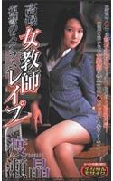 「高慢女教師 復讐のスクラムレイプ 渡瀬晶」のパッケージ画像
