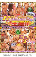 「ハイパーマジックミラー号2003王道2 素人ビキニ渚のエンドレスマ○コ編」のパッケージ画像