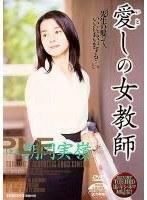 「愛しの女教師 朝岡実嶺」のパッケージ画像