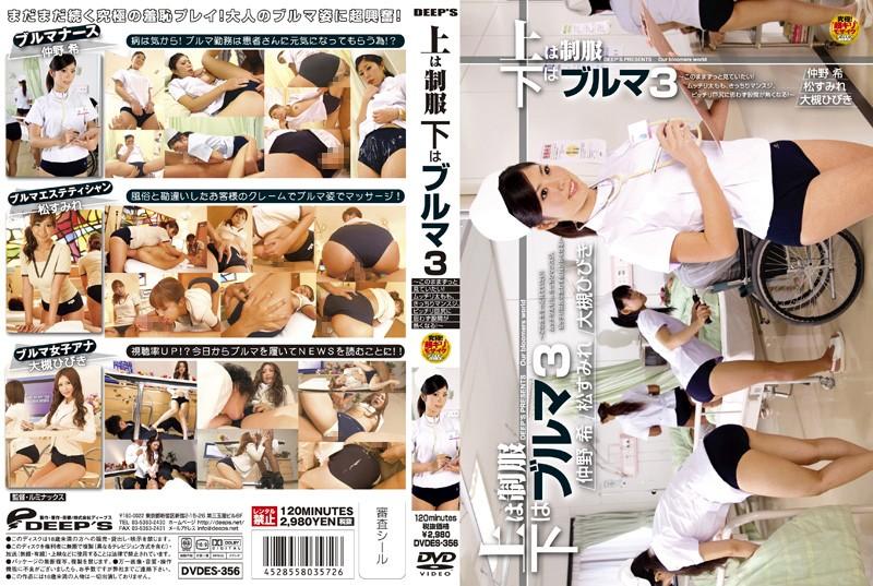 1dvdes356pl DVDES 356 Sumire Matsu, Hibiki Ohtsuki and Nozomi Nakano   The Uniform Under Bloomers Pants 3