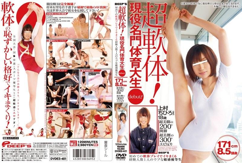 1dvdes401pl DVDES 401 Chihiro Uemura   Soft Body Sport School Girl AV Debut