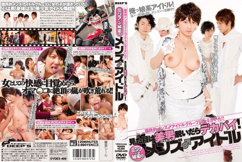 1dvdes409pl DVDES 409 Meguru Kosaka   Boys Over Flowers Erotic Sexual