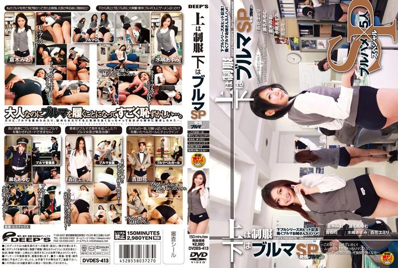 http://pics.dmm.co.jp/mono/movie/1dvdes413/1dvdes413pl.jpg