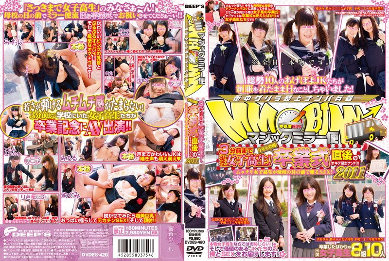 1dvdes420pl DVDES 420 Lolita School Girls After Graduation Hunting