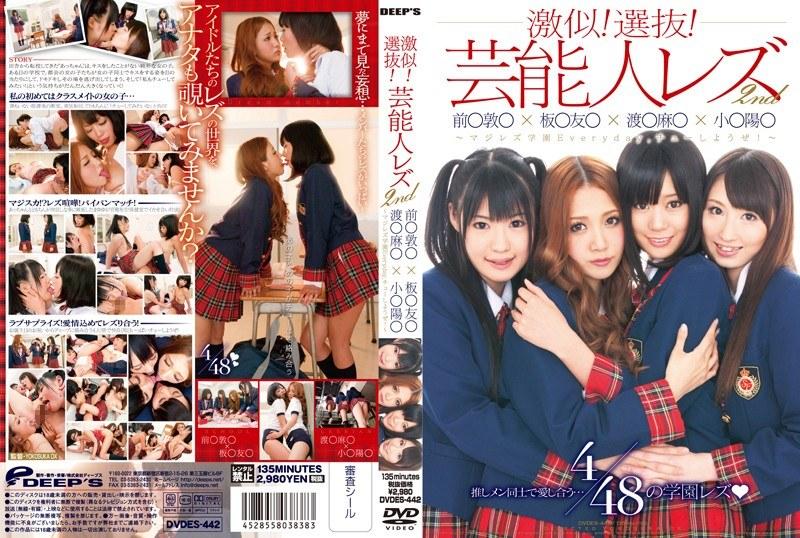 1dvdes442pl DVDES 442 Uta Kohaku, Ayaka Tomoda, Mayu Aine and Haruna Nakayama   Real Lesbians On Campus Everyday