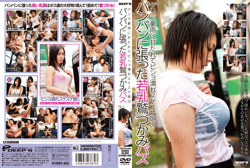 1dvdes453pl DVDES 453 Kana Ohhori, Nozomi Hazuki   Young Lady Pelted By a Guerrilla Downpour Gets So Drenched That Her Mounds Show Clear Against Her Blouse and Guys on the Bus Clasp Onto Them