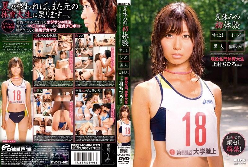1dvdes462pl DVDES 462 Chihiro Uemura   First Taste Over During Summer Break   Cream Pie, Lesbian, Black Dude, Two Guys
