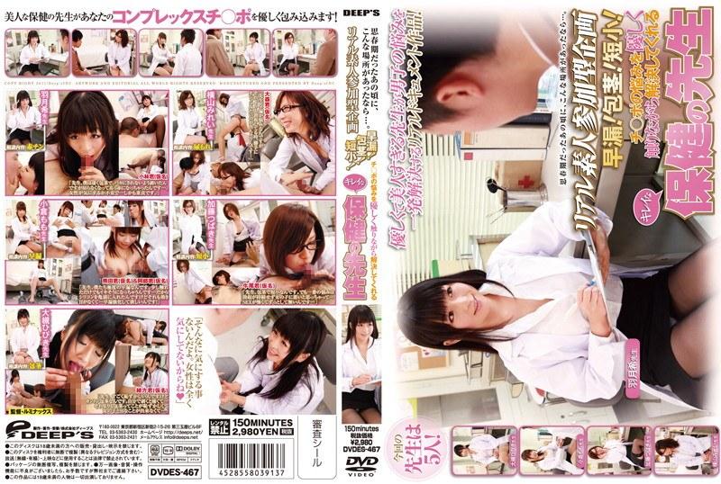 1dvdes467pl DVDES 467 Nozomi Hazuki, Mirei Yokoyama, Hibiki Ohtsuki, Momo Komori and Tsubaki Katoh   Real Amateur Participant Project