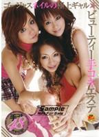 「ゴージャスネイルの極上ギャル☆ビューティー手コキエステ」のパッケージ画像