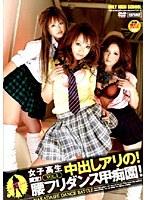 「女子校生限定!中出しアリの!腰フリダンス甲痴園! VOL.1」のパッケージ画像