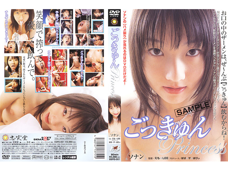 [EGPD 001] Sonan   Korean Gokkun Princess (489MB MKV x264)