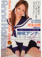 「神咲アンナとバーチャルデート」のパッケージ画像