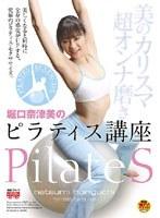「堀口奈津美のピラティス講座」のパッケージ画像
