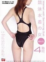 「競泳水着の女 創世記4時間」のパッケージ画像