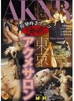 快楽東京アクメサロン [DVD]