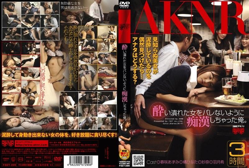1fset299pl FSET 299 Azumi Harusaki, Hinata Tachibana, Nozomi Hatsuki, Sana   Molester Drunken Girls
