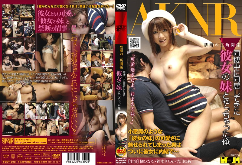 1fset302pl FSET 302 Yua Yoshikawa, Satomi Suzuki and Hinata Tachibana   Forbidden Triangular Relations   My Girlfriend's Younger Sister Came to Live With Us and I Ended Up Having Sex With Her