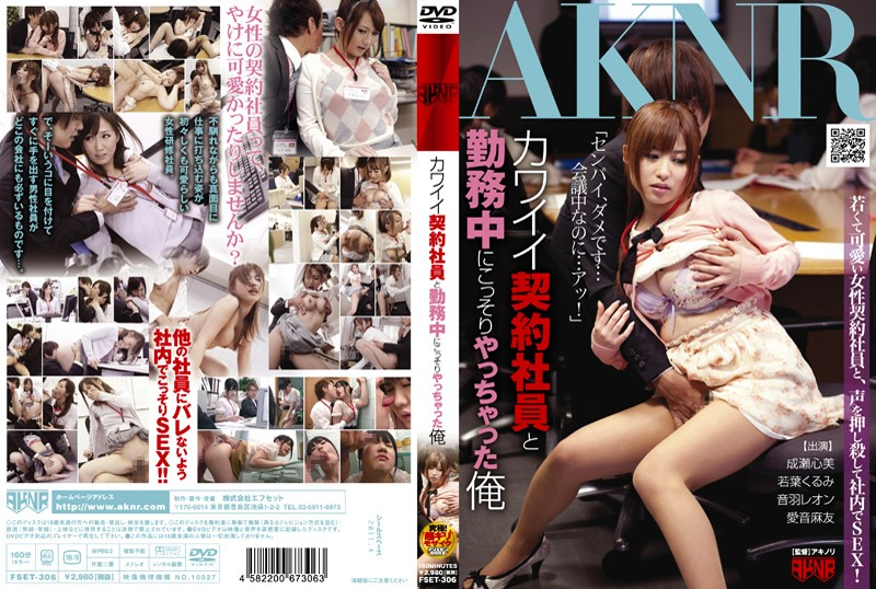 1fset306pl FSET 306 Kokomi Naruse, Kurumi Wakaba, Reon Otowa and Mayu Aine   Secret Fuck Cute Contract Employee At Workplace