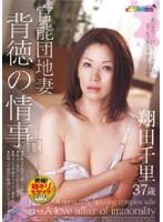 「官能団地妻 背徳の情事 翔田千里」のパッケージ画像