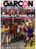 渋谷BLACK VS 池袋BLACK 東京2大ギャルサーがカラダを張って全面抗争