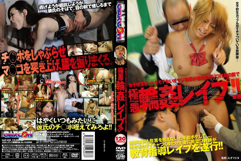 1gar208pl GAR 208 Rumika   Gangbang Rape School Girl In Front Of Boyfriend