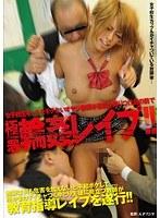 女子校生ギャルをモテないオヤジ教師が彼氏を縛りつけ、目の前で極悪輪姦レイプ!! [DVD]