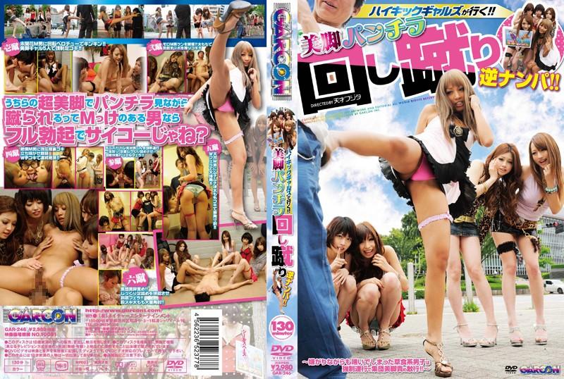 1gar246pl GAR 246 Rio Sakura, Reon Otowa, Aya Kiriya, Karen Nagasawa and Yui Inaba   High Kick Gals Will Come!! Gals With Beautiful Legs and Showing Glimpses of Their Panties Picking Up On Guys and Delivering Roundhouse Kicks!!