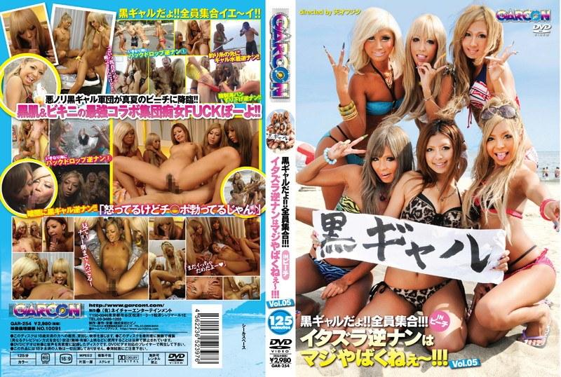 1gar254pl GAR 254 Rin Aikawa, Tsubasa, Runa Anzai, Tsubasa Miyashita, Serina and Airi Tachibana   They're Dark Skinned Gals!! All Together!! Mischievous Ladies So Very Bad Picking Up On a Guy!!! Vol.05